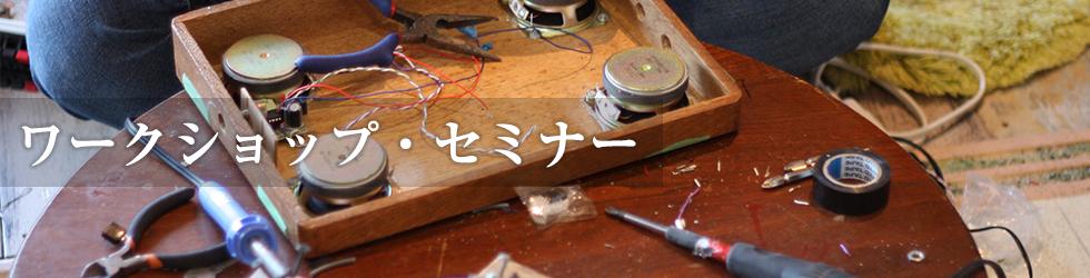 武松事業デザイン工房株式会社 ワークショップ・セミナー