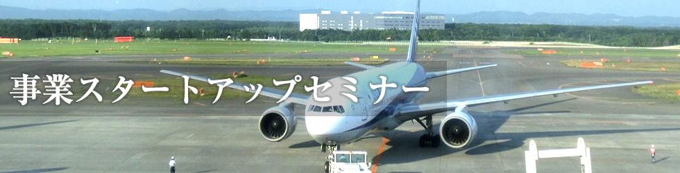 武松事業デザイン工房株式会社 事業スタートアップ